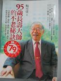 【書寶二手書T1/養生_NCZ】95歲長壽大師的不老秘訣_梅可望