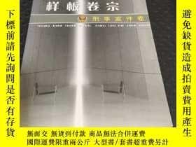 二手書博民逛書店罕見樣板卷宗新政案例卷Y366402 本書 本書 出版2006