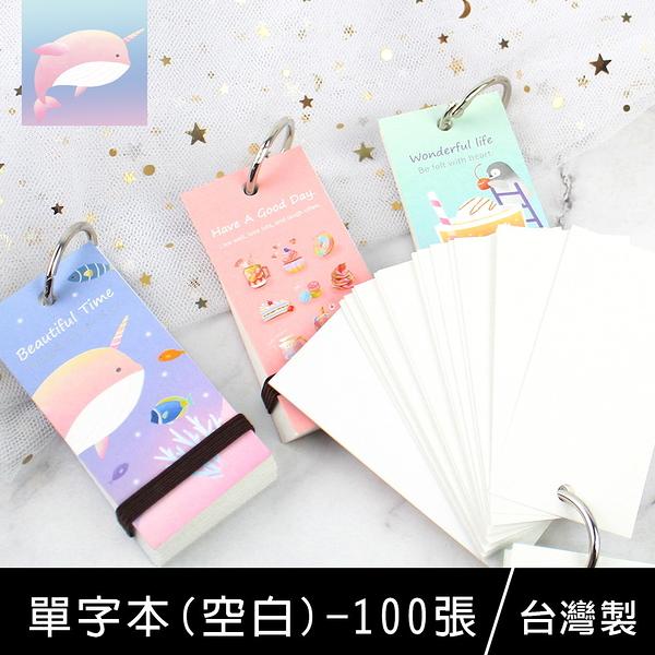 珠友 PF-11008 空白單字本/單詞卡/便條本/學習卡/100張-Pastel Fantasy