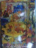 【書寶二手書T6/收藏_ZKF】典藏台灣美術_華人藝術精品拍賣會