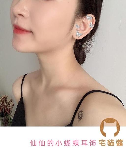 2對裝 蝴蝶耳釘無耳洞耳夾女耳骨夾耳飾氣質耳環【宅貓醬】