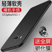 HTC U11plus手機殼u11 保護套磨砂全包硅膠套plus超薄防摔軟殼潮 3c優購