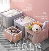 衣服收納箱布藝牛津布家用摺疊衣物收納盒整理箱子特大號超大容量 海角七號