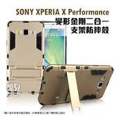 【飛兒】實用派!SONY X Performance 變形金剛二合一支架防摔殼 保護殼 保護套 手機殼 手機套