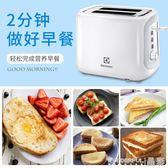 吐司機 烤面包機家用早餐機迷你多士爐吐司機小型白色不銹鋼2片 220v igo 晶彩生活