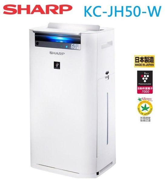 SHARP 夏普【KC-JH50-W】 日本製12坪自動除菌離子加濕型清淨機/PM2.5濾除率99.9%
