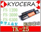 Kyocera 副廠碳粉匣 印表機 台灣製造 [含稅] FS 1200 1750 LS 3000 LS 6300 ~TK-25 TK25