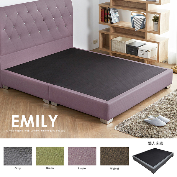 艾蜜莉歐式簡約雙人5尺超耐刮皮紋床底/4色/H&D東稻家居