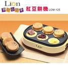 【艾來家電】獅子心紅豆餅機  LCM-125