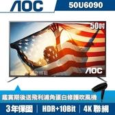 [送飛利浦修護吹風機]美國AOC 50吋4K HDR液晶顯示器+視訊盒50U6090