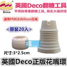 英國Deco正版【花嘴環】 (20入) ...
