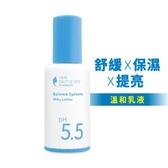 Skin Biotheoy by Watsons  pH5.5 溫和乳液 50ML