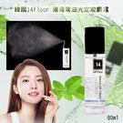 (即期商品2021/11/5)韓國14floor 薄荷零油光定妝噴霧 80ml