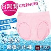 中大尺碼 中腰超彈力內褲 FREE SIZE 涼感紗 台灣製造 no.7915 粉色-席艾妮shianey