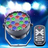 舞臺燈光led18顆全彩帕燈七彩燈投影燈閃光燈夜店演出燈效果燈 ZJ282