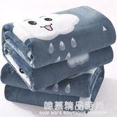 冬季法蘭絨毛毯雙人加厚珊瑚絨床單學生宿舍單人法萊絨空調蓋毯子