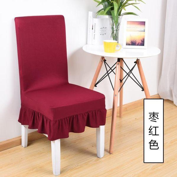 家用彈力連體餐桌椅子套罩現代簡約凳子套罩酒店餐廳座椅套布藝 免運滿478元立享88折