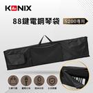 【KONIX】88鍵電鋼琴袋 S200 專用 外出收納袋 電子琴袋