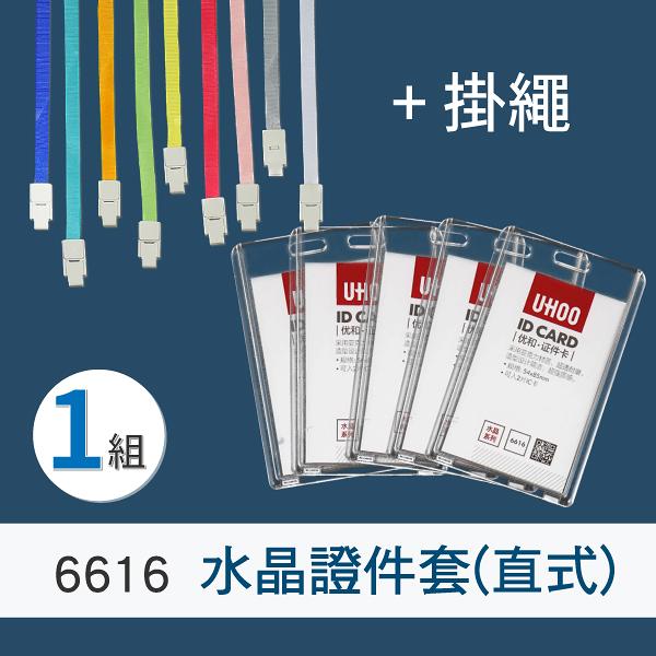 【UHOO】(一組) 6616 水晶證件套組合配 (直式) 識別證套 繩 卡套 員工證 吊牌 卡匣 名片套 名牌套