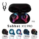 魔宴Sabbat X12 PRO潮色系列 真無線藍牙耳機 富佳泰代理 原廠正品 保固一年 NCC 藍芽耳機