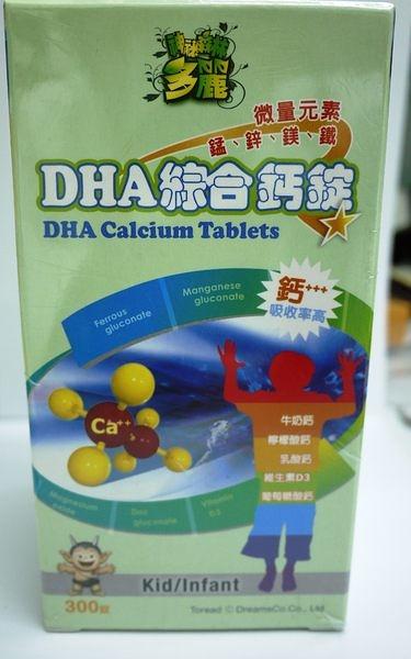 神秘森林多麗 DHA綜合鈣咀嚼錠 買二贈1 (共3罐)《宏泰健康生活網》