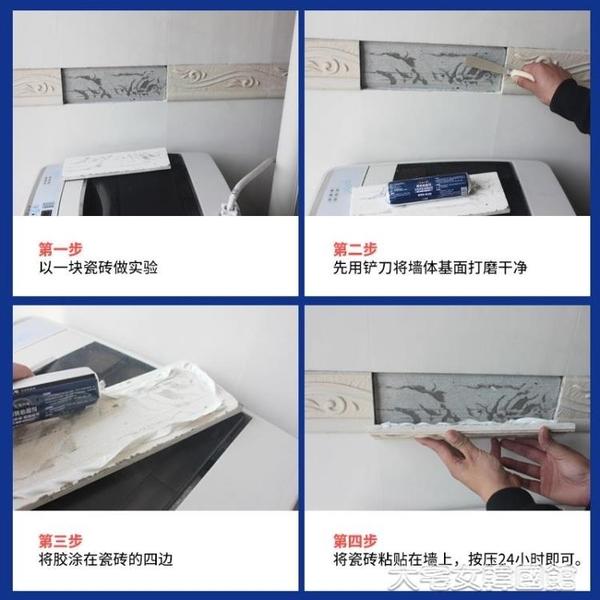 瓷磚膠強力粘合劑代替水泥貼墻磚 地磚修補劑粘瓷磚的強力膠 家用大宅女韓國館