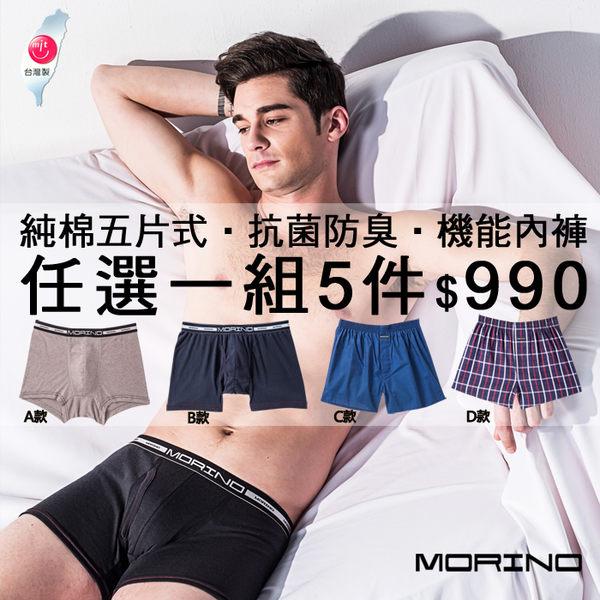 【MORINO摩力諾】抗菌防臭/織帶格紋平口褲/四角褲~任選超值5件組~免運