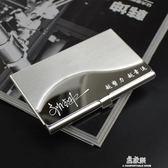 名片夾 男式 商務高檔金屬創意不銹鋼簡約女士名片盒展會禮品訂製    易家樂