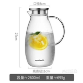 茶壺 家用冷水壺玻璃耐熱高溫涼白開水杯茶壺扎壺防爆大容量水瓶涼茶壺【快速出貨】