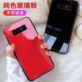 純色玻璃殼三星Galaxy Note8 Note9 手機殼硅膠軟邊素面鋼化玻璃背板保護殼防摔情侶保護套