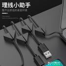 電線整理器-4個數據線理線器桌面固定器手機線充電線集線器卡扣床頭桌面 東川崎町
