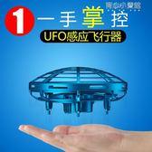 無人機小飛機小學生小型迷你兒童玩具男孩充電懸浮ufo感應飛行器YYJ 育心小賣館