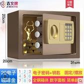 保險箱 保險柜家用小型隱形小保險箱迷你指紋密碼箱辦公室文件全鋼 晶彩 99免運