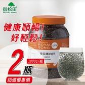 【御松田】奇亞黑白籽-家庭號(1000g/瓶)-2瓶-奇亞籽-南美鼠尾草籽