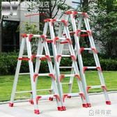 登遠加厚摺疊鋁合金人字梯家用梯子雙側工程梯子合梯登高梯閣樓梯  ATF  聖誕免運