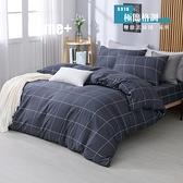 【BEST寢飾】雲絲絨 被套床包組 單人 雙人 加大 特大 均一價 極簡格調 舒柔棉 台灣製造