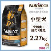 Nutrience紐崔斯『 SUBZERO無穀小型犬+凍乾 (火雞肉+雞肉+鮭魚)』2.27kg【搭嘴購】