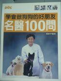 【書寶二手書T8/寵物_QDU】名醫100問:學會做狗狗的好朋友_楊靜宇
