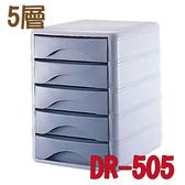 【西瓜籽】五層收納櫃多 效率櫃DR 505