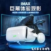 VR眼鏡kmoso頭戴式高清vr眼鏡手機專用3d立體虛擬現實蘋果安卓通用眼睛 交換禮物