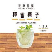 ★冷泡茶★【花草巫婆】冷泡飲 檸香梅子 12入裝/花茶/花草茶/冷泡茶-LA11SDJ201