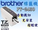 [ 標籤機 兄弟牌 Brother PT-2430PC ] PT 23430 便攜型電腦連接標籤列印機 自動裁刀 電腦連線