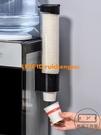 紙杯子架取杯器飲水機放紙杯收納盒杯架置物架【輕派工作室】