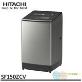詢問有驚喜~限區含配送+基本安裝HITACHI 日立 15KG 溫水變頻直立式洗衣機 星燦銀 SF150ZCV