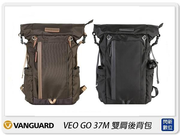 Vanguard VEO GO 37M 後背包 相機包 攝影包 背包 黑/棕(37,公司貨)