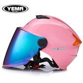 摩托車頭盔男電動車女半盔夏季防紫外線防曬半覆式輕便安全帽