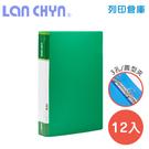連勤 LC-9003A G 三孔圓型無耳夾 PP資料夾-綠色1箱(12本)