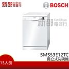 ~新家電錧~【BOSCH 博世】SMS53E12TC 13人份 獨立式洗碗機【實體店面】