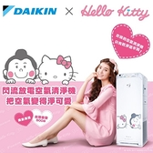 DAIKIN 大金 Hello Kitty聯名款 空氣清淨機 MCK55USCT-W(H) **免運費**