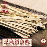 【肉乾先生】芝麻鱈魚條150g/包 (5包入-含運價)